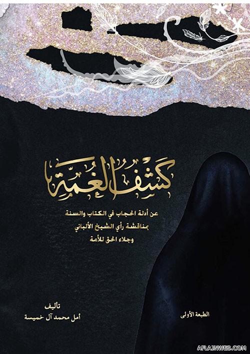 """أمل آل خميسة تصدر كتابها """" كشف الغمة عن أدلة الحجاب في الكتاب والسنة"""""""