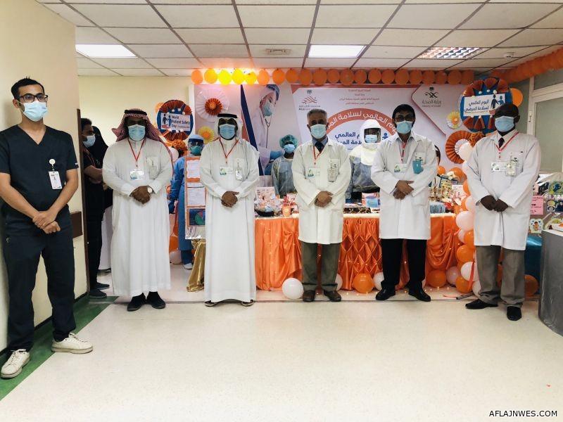 مستشفى الأفلاج يحتفل باليوم العالمي لسلامة المرضى