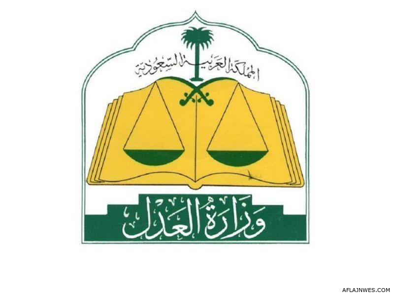 وزارة العدل توفر وظائف شاغرة بالمرتبة السادسة فما فوق للرجال والنساء