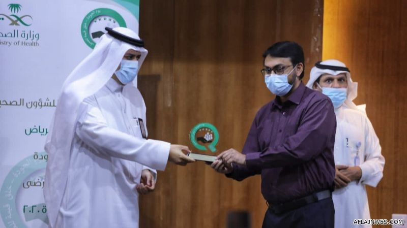 مدير عام الشؤون الصحية بالرياض يكرم قسم الجودة بمستشفى الأفلاج