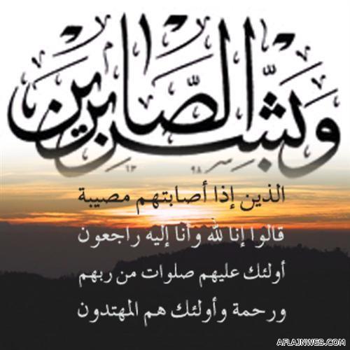 محمد آل خشيبة إلى رحمة الله