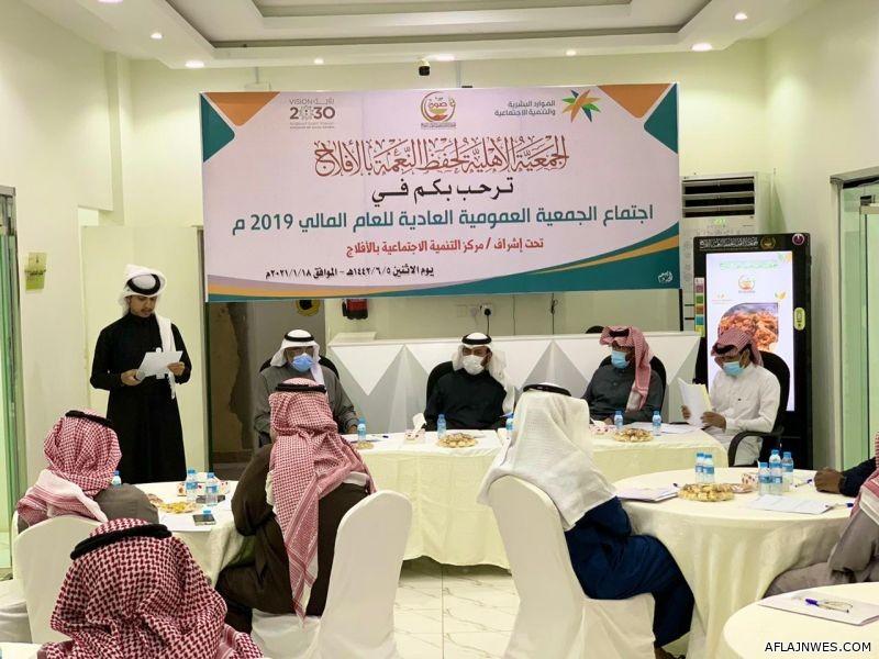 """جمعية """"صون """" تعقد اجتماع جمعيتها العمومية للعام المالي 2019"""