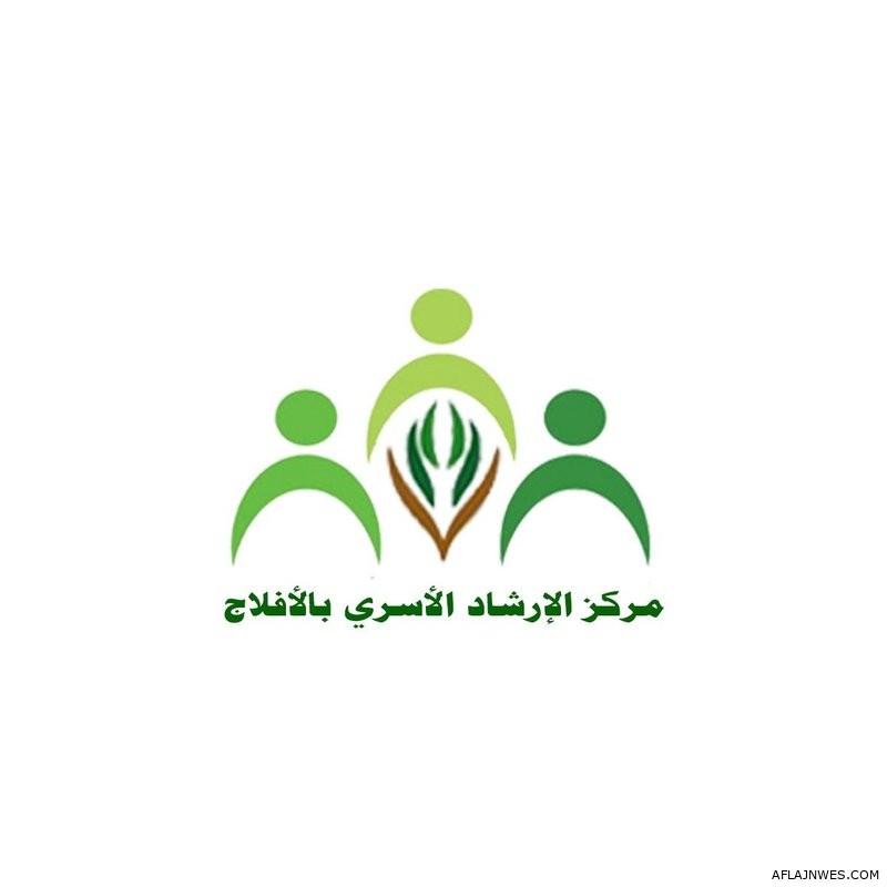 غداً تنطلق برامج ملتقى الأسرة التوعوي الأول بمركز الإرشاد الأسري
