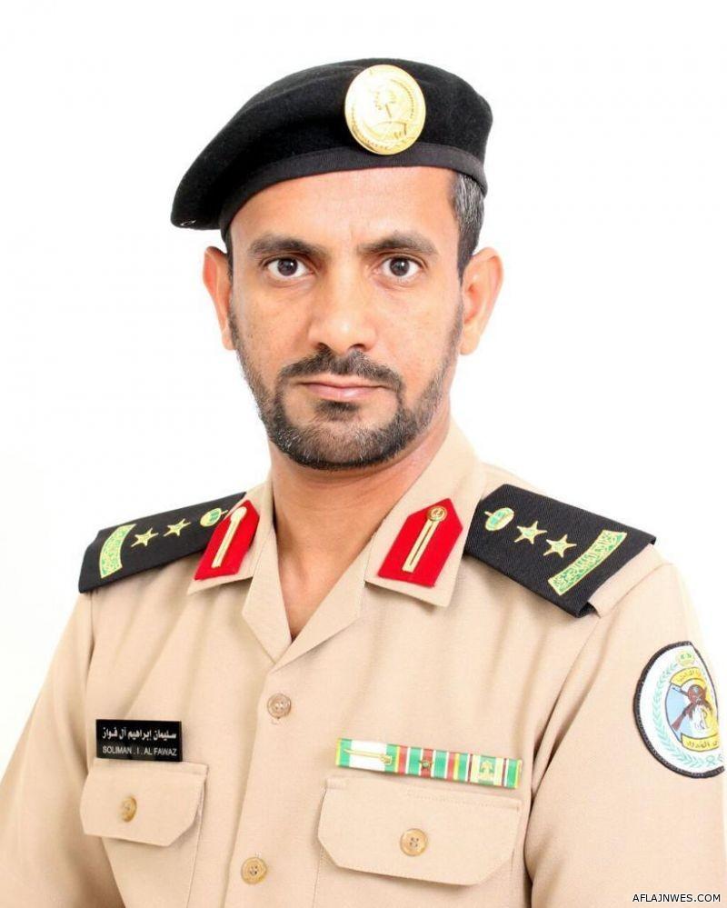 العقيد بحري سليمان آل فواز قائدًا لقطاع حرس الحدود في سلوى