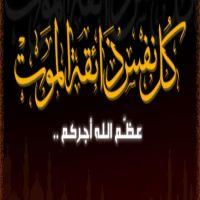 الشاب نعيم آل عثمان إلى رحمة الله