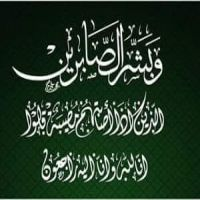 الشيخ الدكتور سعود البشر إلى رحمة الله