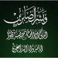 الشيخ مبارك العرجاني إلى رحمة الله